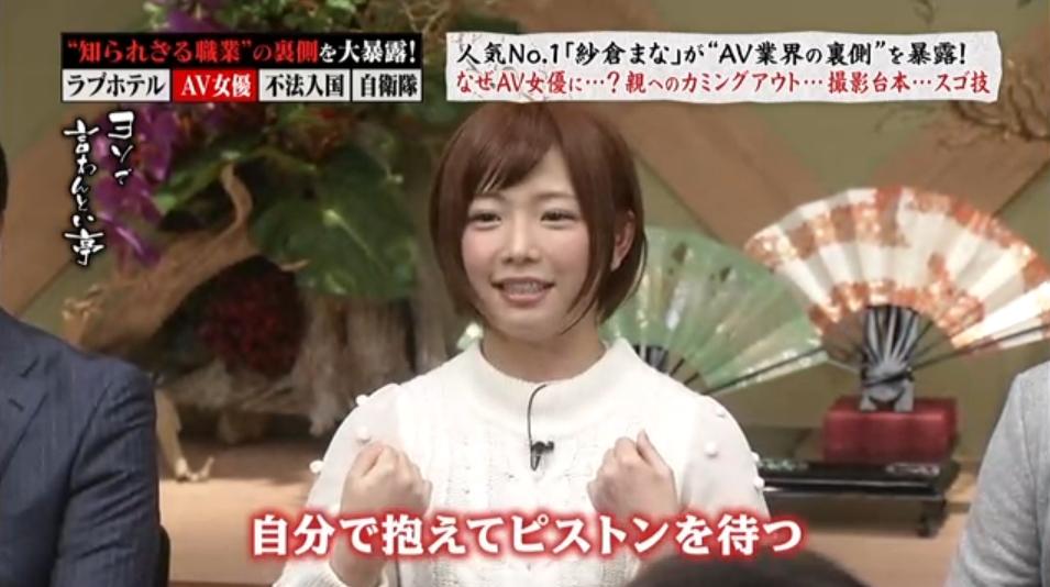 (放送事故)テレ東がav女優に台本をしっかり叩き込まずに番組に出演させた結果wwwwwwww(写真あり)