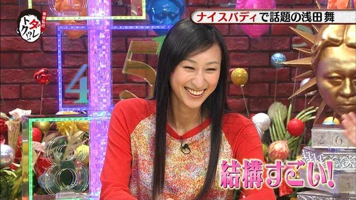 (写真あり)浅田舞 お乳 揉まれる…「結構使われてる」「あぁあ☆すごい☆☆」