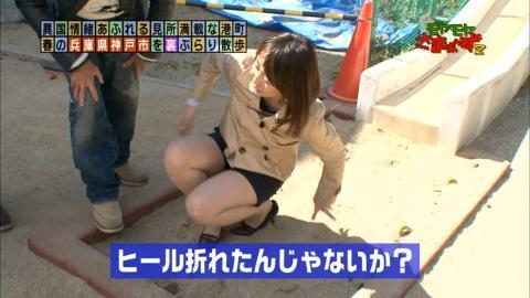 (写真あり)狩野恵里(28才)、滑り台で股間映し過ぎwwwwwwはみ出してるwwwwww(モヤさま)