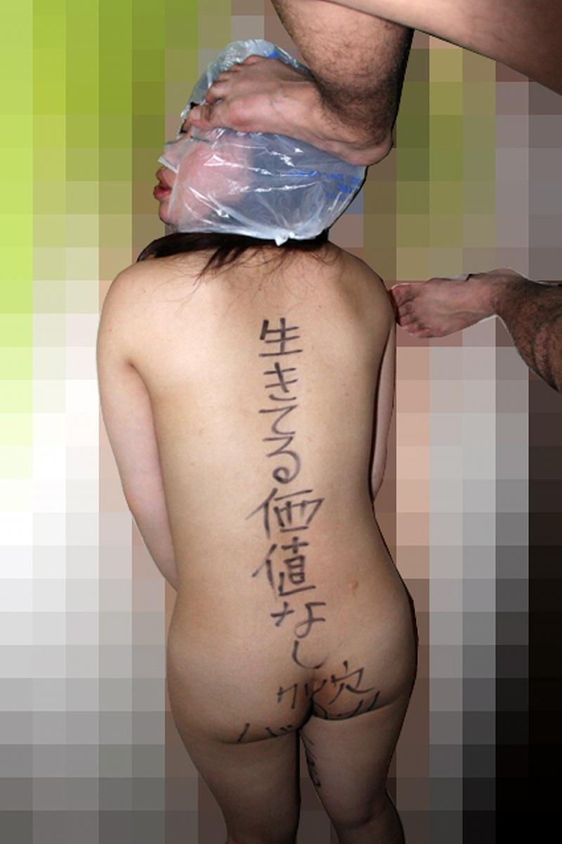 縛られたり身体に肉便器的な落書きされたり散々な仕打ちを受けても喜ぶヘンタイドMシロウト小娘wwwwwwwwwwww