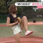 【※鼻血注意※】始球式の練習を際どいショーパンでしてる美女が股間見えちゃってるwwwwwwwwwwww(エロキャプ画像あり)