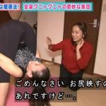 【※放送事故※】関西ローカルで軟体女性がセルフクンニwww女子アナ絶句してタジタジwwwwwwwwwww(画像あり)